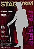 STAGE navi(ステージナビ) vol.19 【表紙】堂本光一『Endless SHOCK』 (NIKKO MOOK)