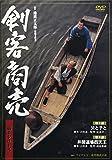 剣客商売 第1シリーズ《第1・2話収録》[DVD]
