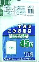 日本技研工業 ゴミ袋 半透明 45L 65cm×80cm 厚さ0.018mm 薄くて丈夫 容量表記入り NZV-41 10枚入