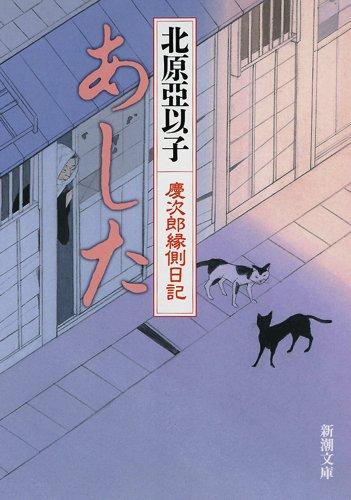 あした 慶次郎縁側日記 (新潮文庫)の詳細を見る