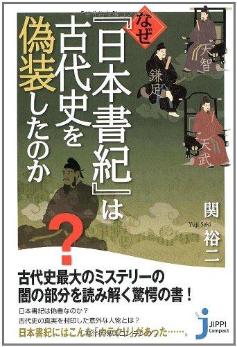 なぜ『日本書紀』は古代史を偽装したのか (じっぴコンパクト)の詳細を見る