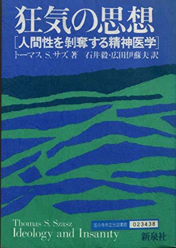 狂気の思想―人間性を剥奪する精神医学 (1975年)