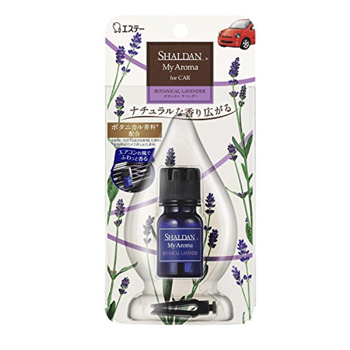 シャルダン SHALDAN My Aroma アロマ for CAR 芳香剤 クルマ用 クルマ ボタニカルラベンダー 5ml