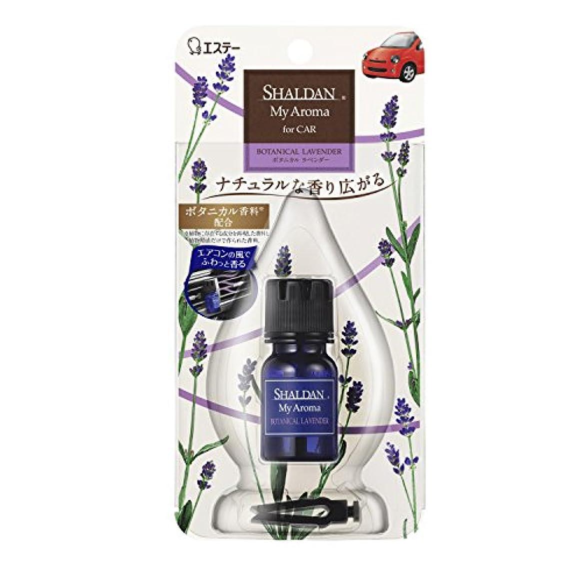 従来の近代化する牧草地シャルダン SHALDAN My Aroma アロマ for CAR 芳香剤 クルマ用 クルマ ボタニカルラベンダー 5ml