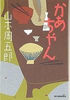 かあちゃん (ハルキ文庫)