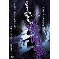 """放送できない投稿動画""""黒呪霊"""""""