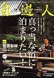 自遊人 2008年 05月号 [雑誌] 画像