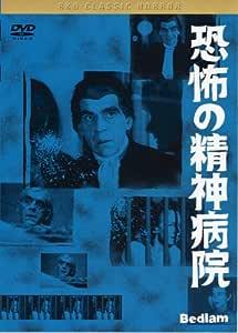 恐怖の精神病院 [DVD]