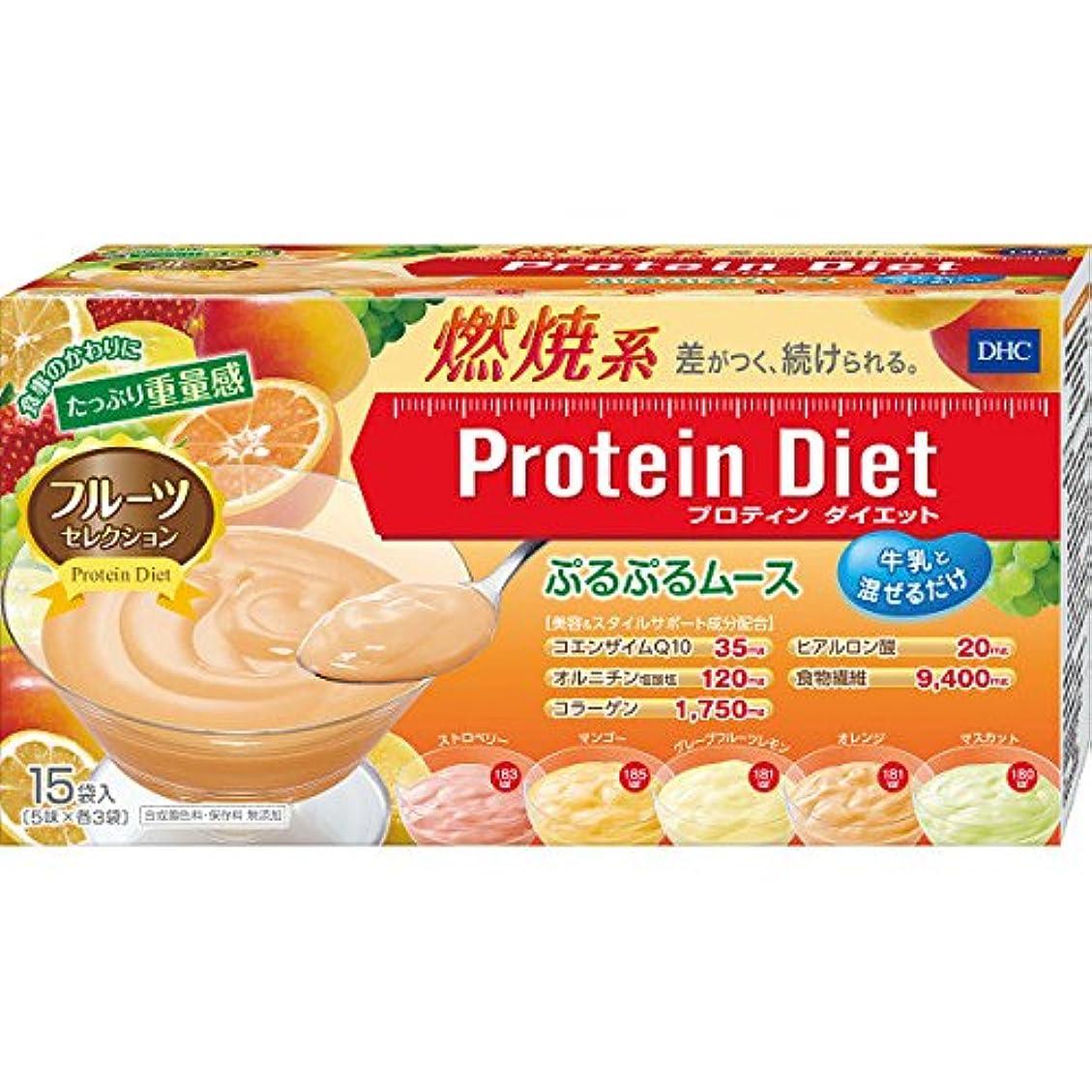 本剥ぎ取るパフプロティンダイエット ぷるぷるムース フルーツセレクション(15袋)