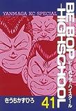 BE-BOP-HIGHSCHOOL(41) (ヤングマガジンコミックス)