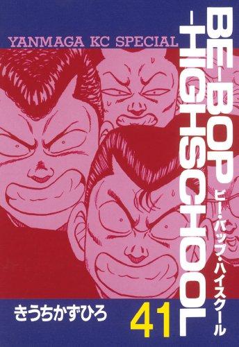 BE?BOP?HIGHSCHOOL(41) (ヤングマガジンコミックス)