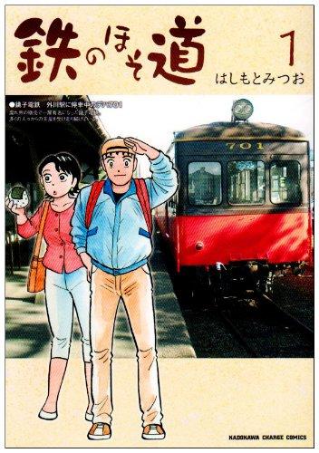 鉄のほそ道 (1) (KADOKAWA CHARGE COMICS 18-1)の詳細を見る