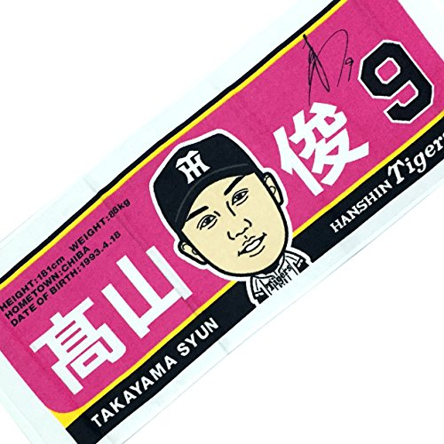 阪神タイガース 選手イラストフェイスタオル ((9高山))