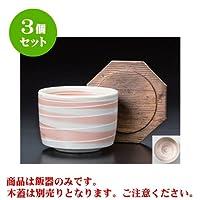 3個セット 飯器 一珍ピンク渦飯器(身) [10.7 x 8.1cm] 【料亭 旅館 和食器 飲食店 業務用 器 食器】