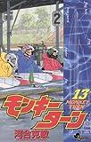 モンキーターン(13) (少年サンデーコミックス)