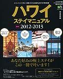 ハワイステイマニュアル最新2012-2013 (エイムック 2322 ハワイスタイル別冊)   (エイ出版社)