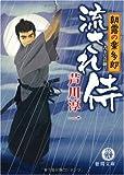 流され侍―朝露の楽多郎 (徳間文庫) 画像