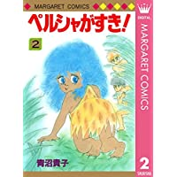 ペルシャがすき! 2 (マーガレットコミックスDIGITAL)