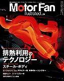 MotorFanillustrated vol.28