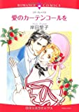 愛のカーテンコールを (エメラルドコミックス ロマンスコミックス)