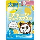 チャージフェイスマスク Charge Face Mask / 美容 フェイスマスク 日焼け 潤い レモン スキンケア