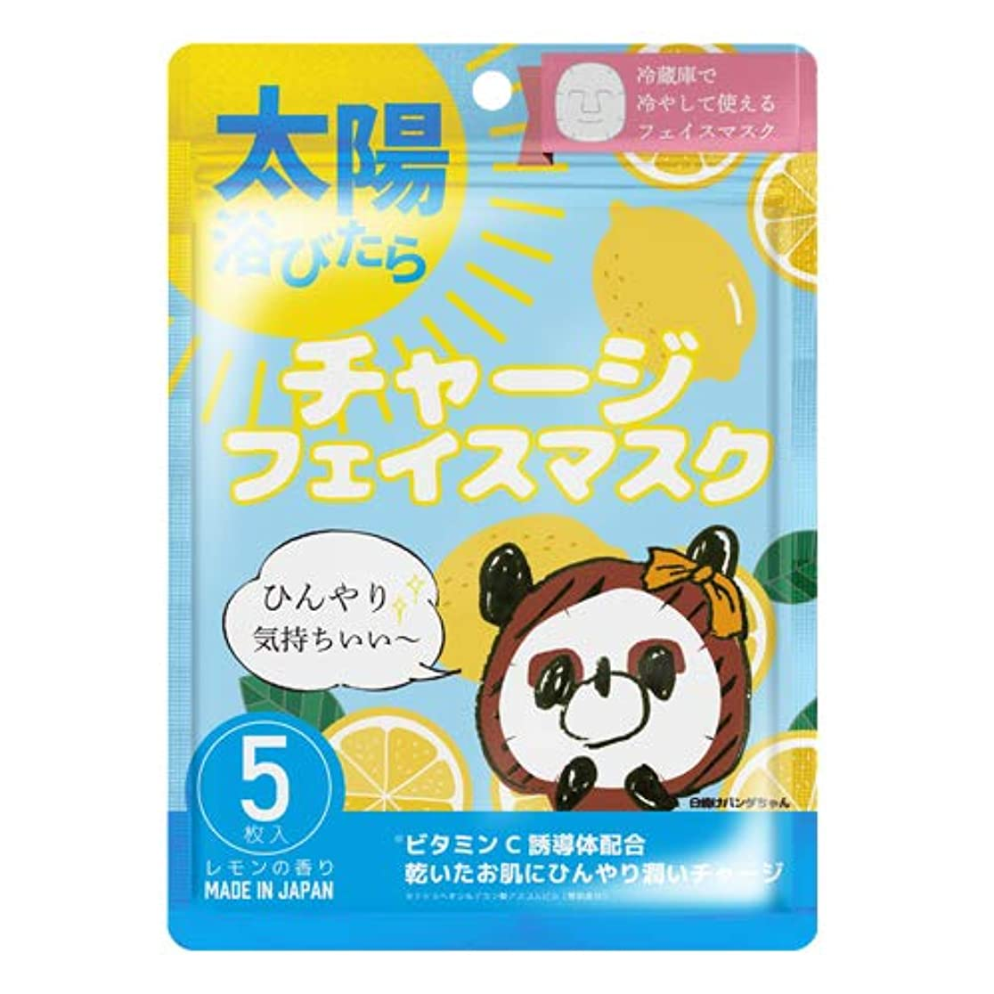 中で土地履歴書チャージフェイスマスク Charge Face Mask / 美容 フェイスマスク 日焼け 潤い レモン スキンケア