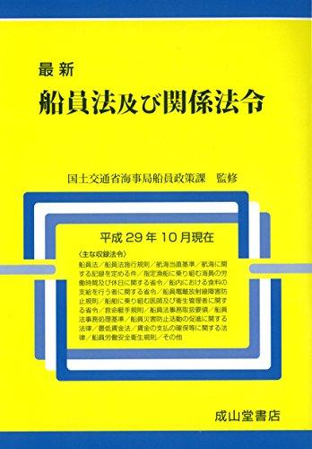 船員法及び関係法令【平成29年10月現在】