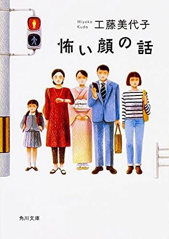 怖い顔の話 (角川文庫)