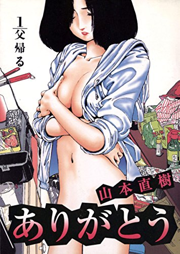 ありがとう(1) (ビッグコミックス) -