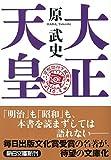 大正天皇 (朝日文庫) 画像