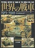 世界の戦車 1915~1945