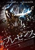 ザ・プレゼンス [DVD]