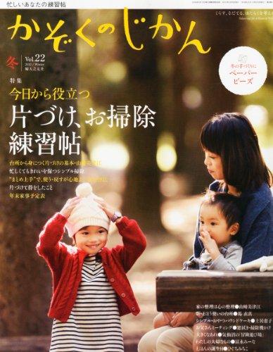 かぞくのじかん 2012年 12月号 [雑誌]の詳細を見る
