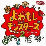 よわむしモンスターズ2 (講談社の幼児えほん)