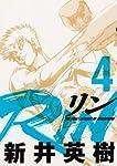 RIN(4) <完> (ヤンマガKCスペシャル)