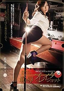 犯された美人ハスラー 恥辱へのブレイクショット3 KAORI アタッカーズ [DVD]