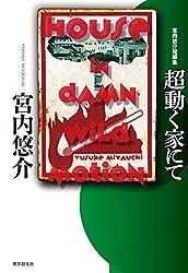 超動く家にて 宮内悠介短編集 (創元日本SF叢書)