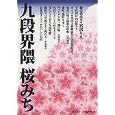 九段界隈 桜みち 第12号