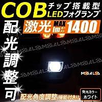 ワゴンR スティングレー MH44S系 対応★COBチップ搭載型 配光 角度 調整 機能付 LED フォグランプ 純正 交換 H16 バルブ ホワイト【メガLED】