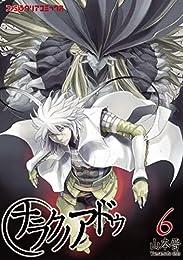ナラクノアドゥ 6 (ファミ通クリアコミックス)