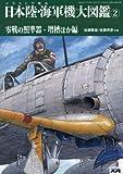 イラストで見る日本陸・海軍機大図鑑(2) 2016年 04 月号 [雑誌]: モデルアート 増刊