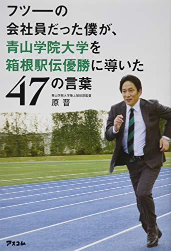 フツーの会社員だった僕が、青山学院大学を箱根駅伝優勝に導いた47の言葉の詳細を見る