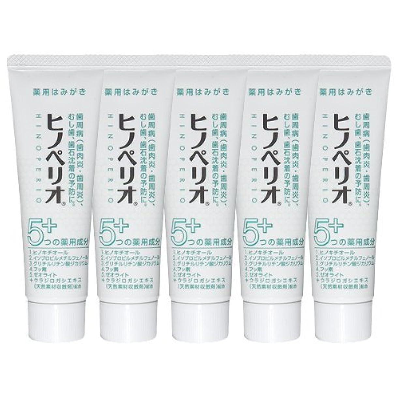 世辞人気のなめる昭和薬品 ヒノペリオ 5本セット 医薬部外品