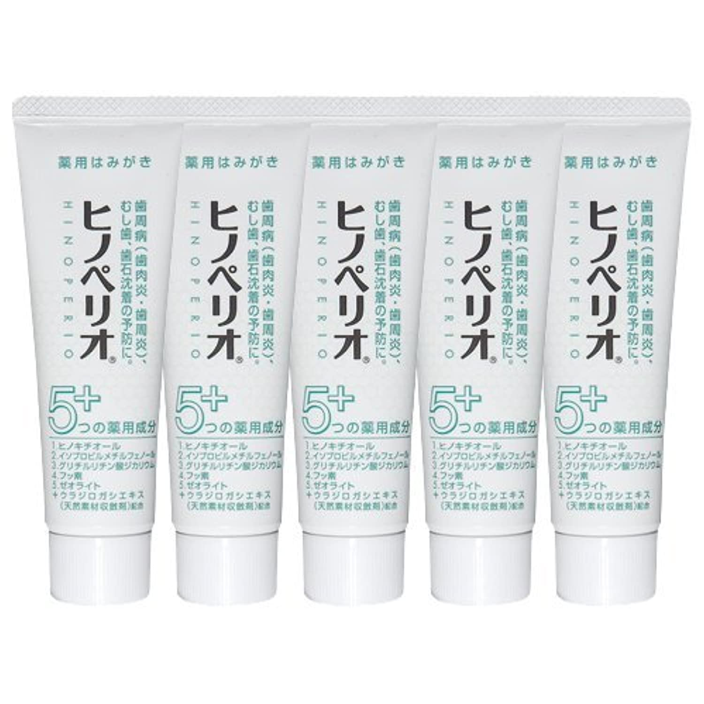 昭和薬品 ヒノペリオ 5本セット 医薬部外品