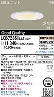 パナソニック照明器具(Panasonic) GoodQuality[高気密SGI形]LEDダウンライトLGB72361LE1
