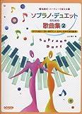 ソプラノ・デュエットのための歌曲集 Vol.2 (結婚式・パーティーで使える)
