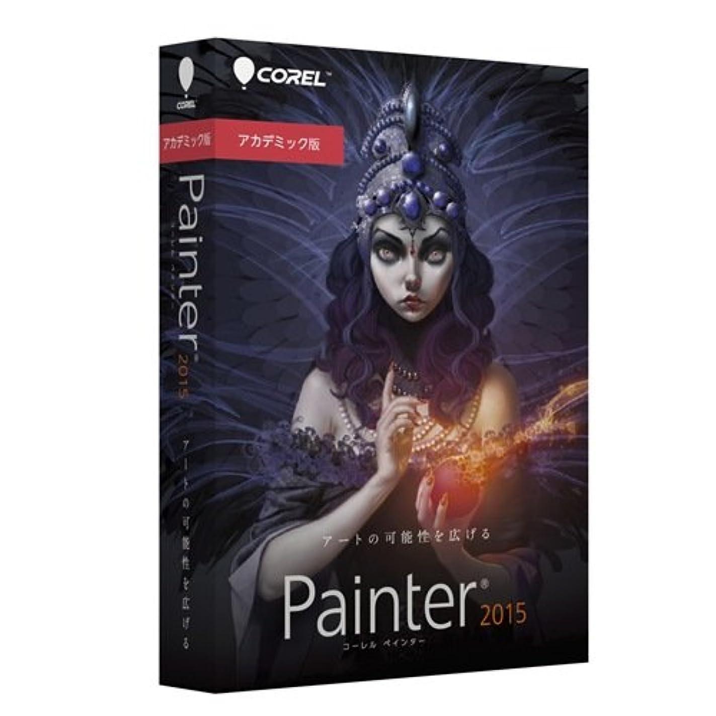 Corel Painter 2015 アカデミック版