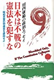 川内康範の政治エッセイ―日本は不戦の憲法を犯すな 昭和天皇の御遺志を護持せよ