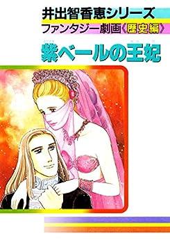 [井出智香恵]の紫ベールの王妃: 〈同時収録 ふたご座の嵐〉