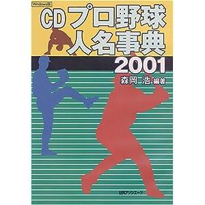CD プロ野球人名事典 2001